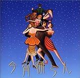 今宵踊らん「LAST DANCE-離婚式-」