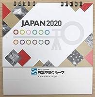 日本空調サービス 株主優待 2020 卓上カレンダー縦:約12.8cm、横:約18.2cm
