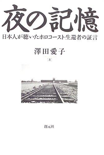 夜の記憶:日本人が聴いたホロコースト生還者の証言の詳細を見る