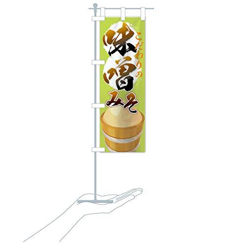 卓上ミニ味噌 のぼり旗 サイズ選べます(卓上ミニのぼり10x30cm 立て台付き)