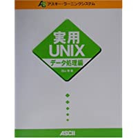 実用UNIXデータ処理編 (アスキー・ラーニングシステム)