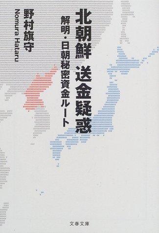 北朝鮮送金疑惑―解明・日朝秘密資金ルート (文春文庫)