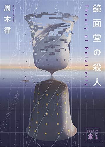 [画像:鏡面堂の殺人 ~Theory of Relativity~ (講談社文庫)]