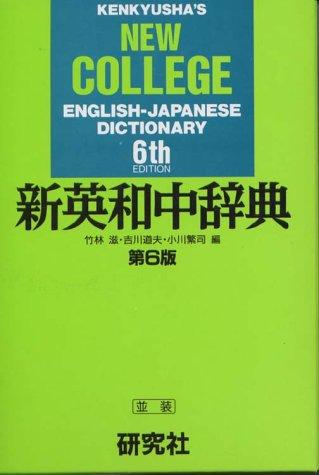新英和中辞典の詳細を見る