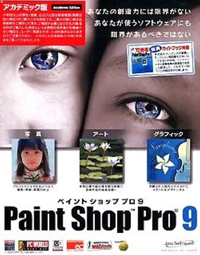 発揮するレイアディレクトリPaint Shop Pro 9 アカデミック版