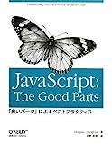 JavaScript: The Good Parts —「良いパーツ」によるベストプラクティス [大型本] / Douglas Crockford (著); 水野 貴明 (翻訳); オライリージャパン (刊)