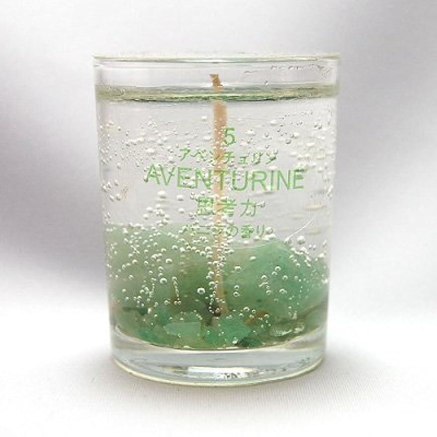 団結するお茶機械アロマ ストーン キャンドル ( アベンチュリン )
