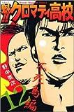魁!!クロマティ高校(12) (講談社コミックス)
