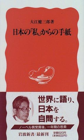 日本の「私」からの手紙 (岩波新書)の詳細を見る