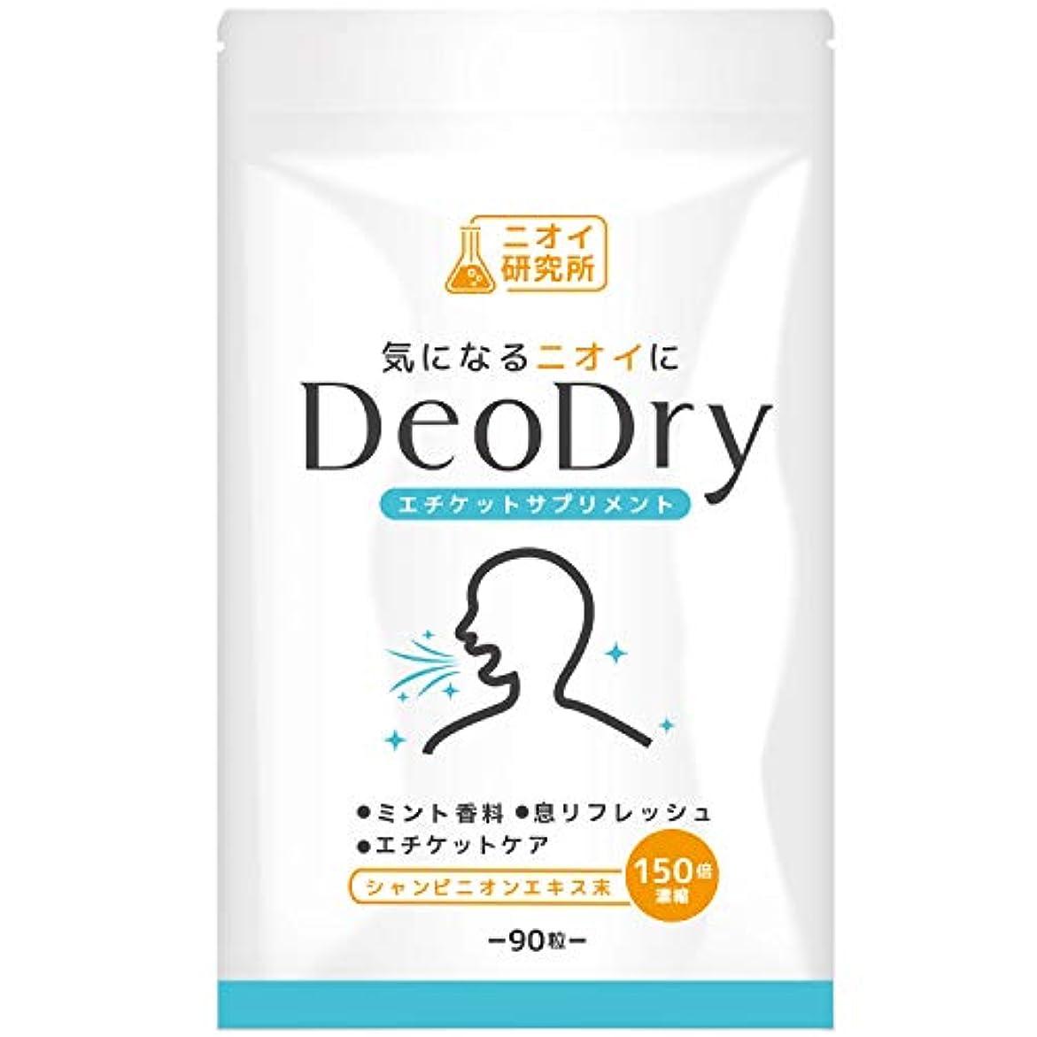 しないでください複雑でない契約したニオイ研究所 DeoDry シャンピニオン デオアタック 緑茶ポリフェノール 90粒 30日分