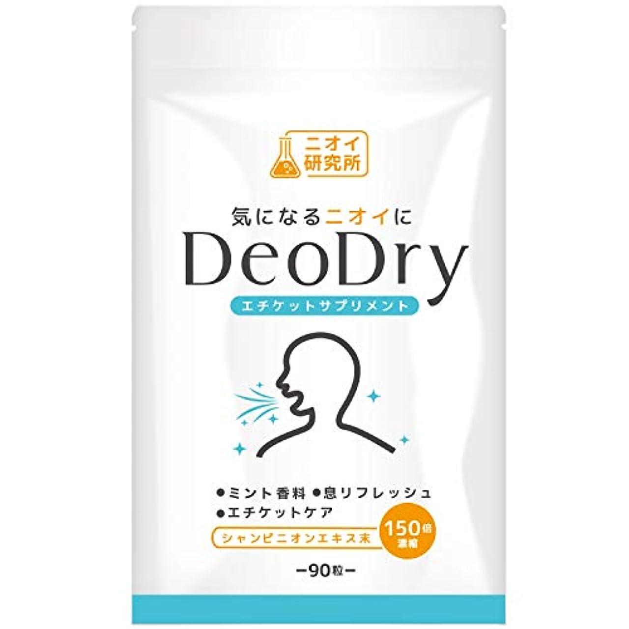 フェデレーション風変わりな中級ニオイ研究所 DeoDry シャンピニオン デオアタック 緑茶ポリフェノール 90粒 30日分
