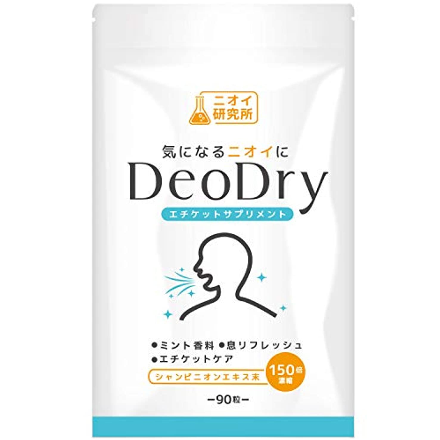 引き金雇う山ニオイ研究所 DeoDry シャンピニオン デオアタック 緑茶ポリフェノール 90粒 30日分