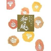日本の美を伝える 和風年賀状素材集 「和の趣」 子年版