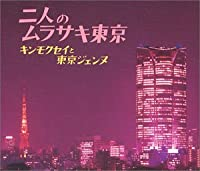 二人のムラサキ東京