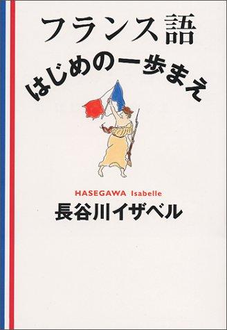 フランス語はじめの一歩まえの詳細を見る