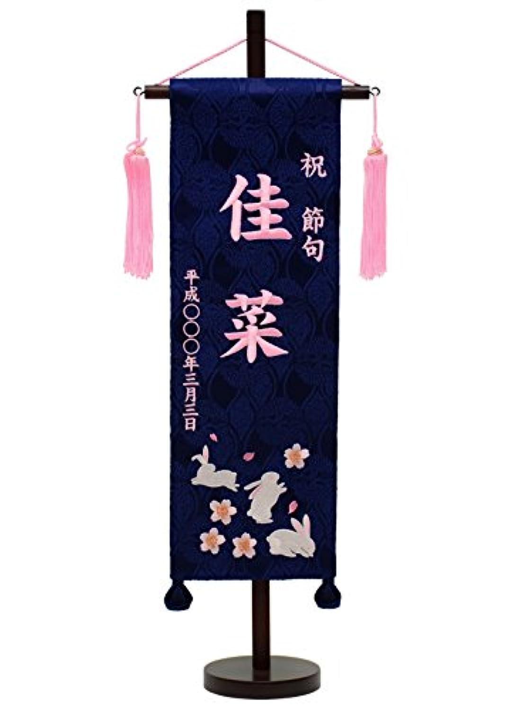 名前旗 刺繍名旗台付きセット(特中) 青花兎 旗サイズ40cm