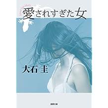 愛されすぎた女 (徳間文庫)