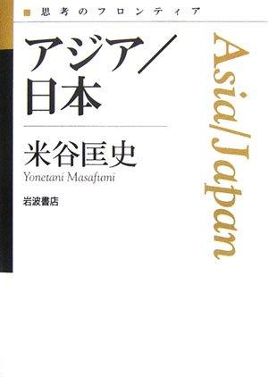 アジア/日本 (思考のフロンティア)の詳細を見る