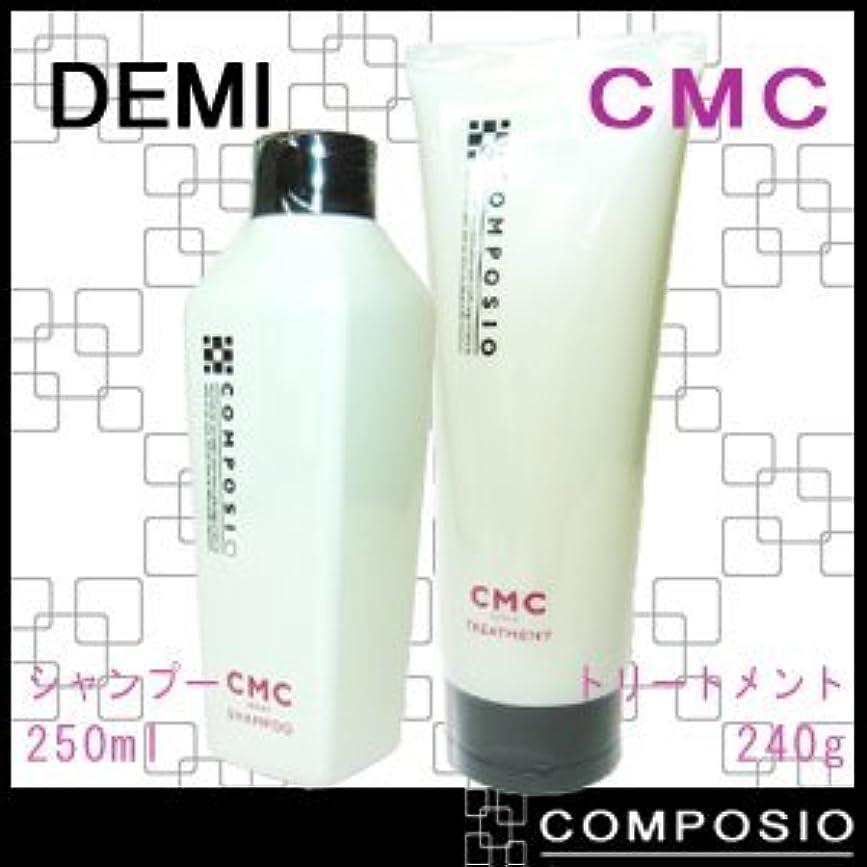 栄養乳白踊り子デミ コンポジオ CMCリペアシャンプー&トリートメント セット250ml,240g