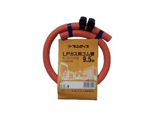 ダンロップLPガス用ゴム管内径9.5mm長さ0.5m