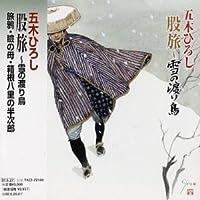 Matatabi by Hiroshi Itsuki (2001-06-27)
