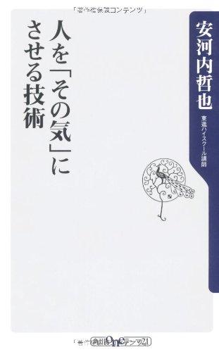 人を「その気」にさせる技術 (角川oneテーマ21)の詳細を見る