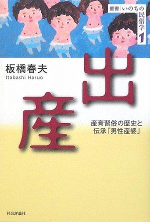 出産―産育習俗の歴史と伝承「男性産婆」 (叢書・いのちの民俗学)の詳細を見る