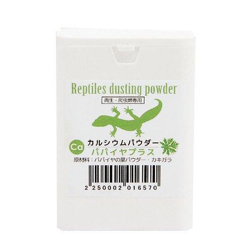 カルシウムパウダー パパイヤプラス 45g 両生・爬虫類専用 飼料添加剤 爬虫類 鳥 インコ サプリメント 添加剤