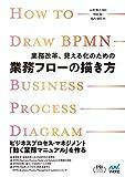 業務改革、見える化のための業務フローの描き方 (プレミアムブックス版) 画像