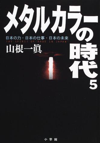 メタルカラーの時代〈5〉 (週刊ポストBOOKS)の詳細を見る