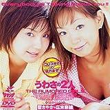 うわさの2人 [DVD]