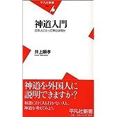 神道入門 日本人にとって神とは何か (平凡社新書)