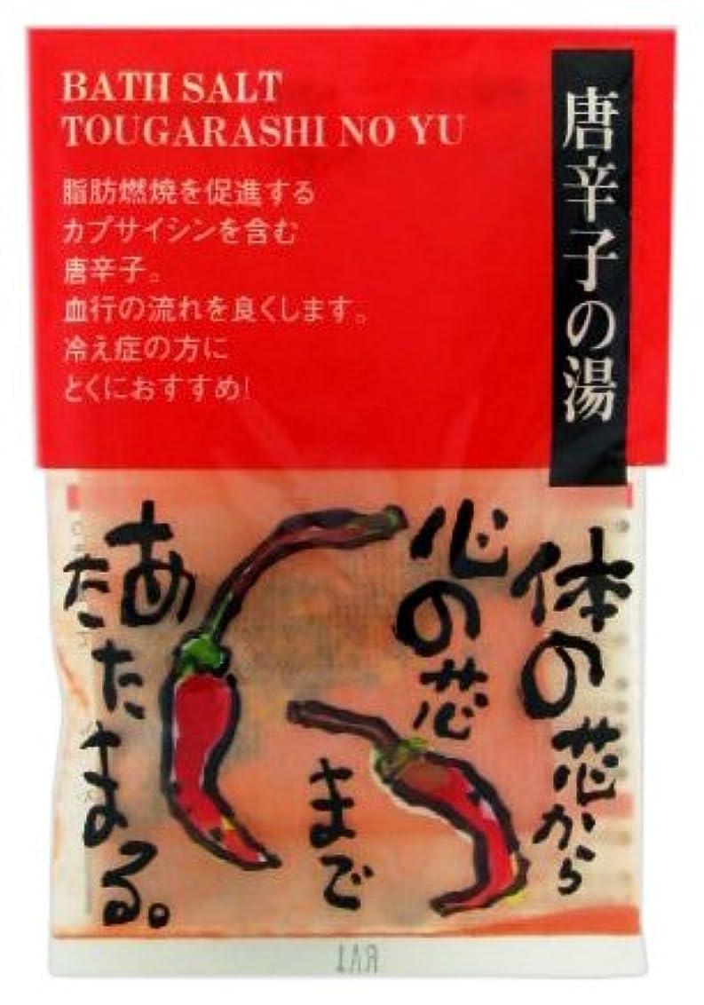 ヤマサキ 和漢の湯 やすらぎ便り 唐辛子の湯