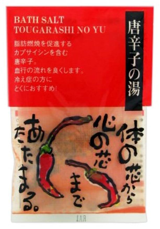 農民つぼみ出口ヤマサキ 和漢の湯 やすらぎ便り 唐辛子の湯