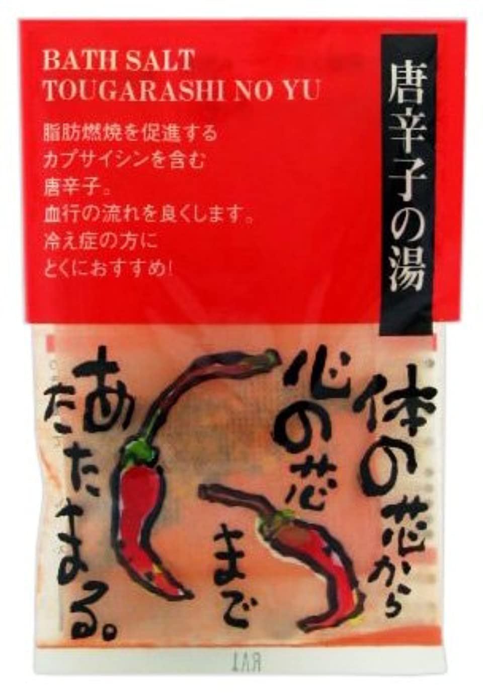 徒歩で空港計器ヤマサキ 和漢の湯 やすらぎ便り 唐辛子の湯