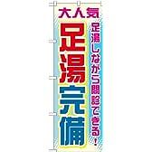 のぼり旗 YN-661 足湯完備