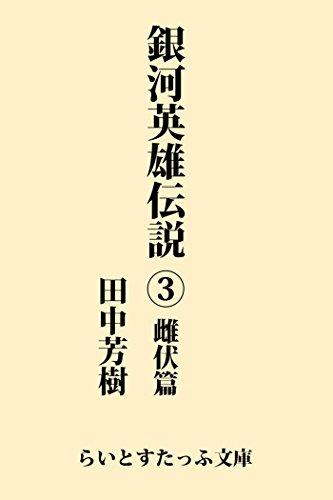 銀河英雄伝説3 雌伏篇 (らいとすたっふ文庫)の詳細を見る