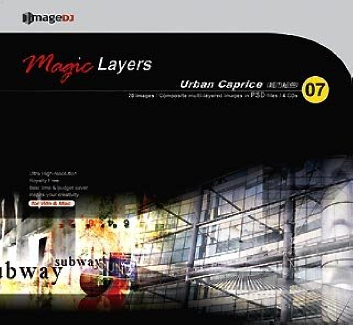 マジック レイヤー Vol.7 都市奇想曲