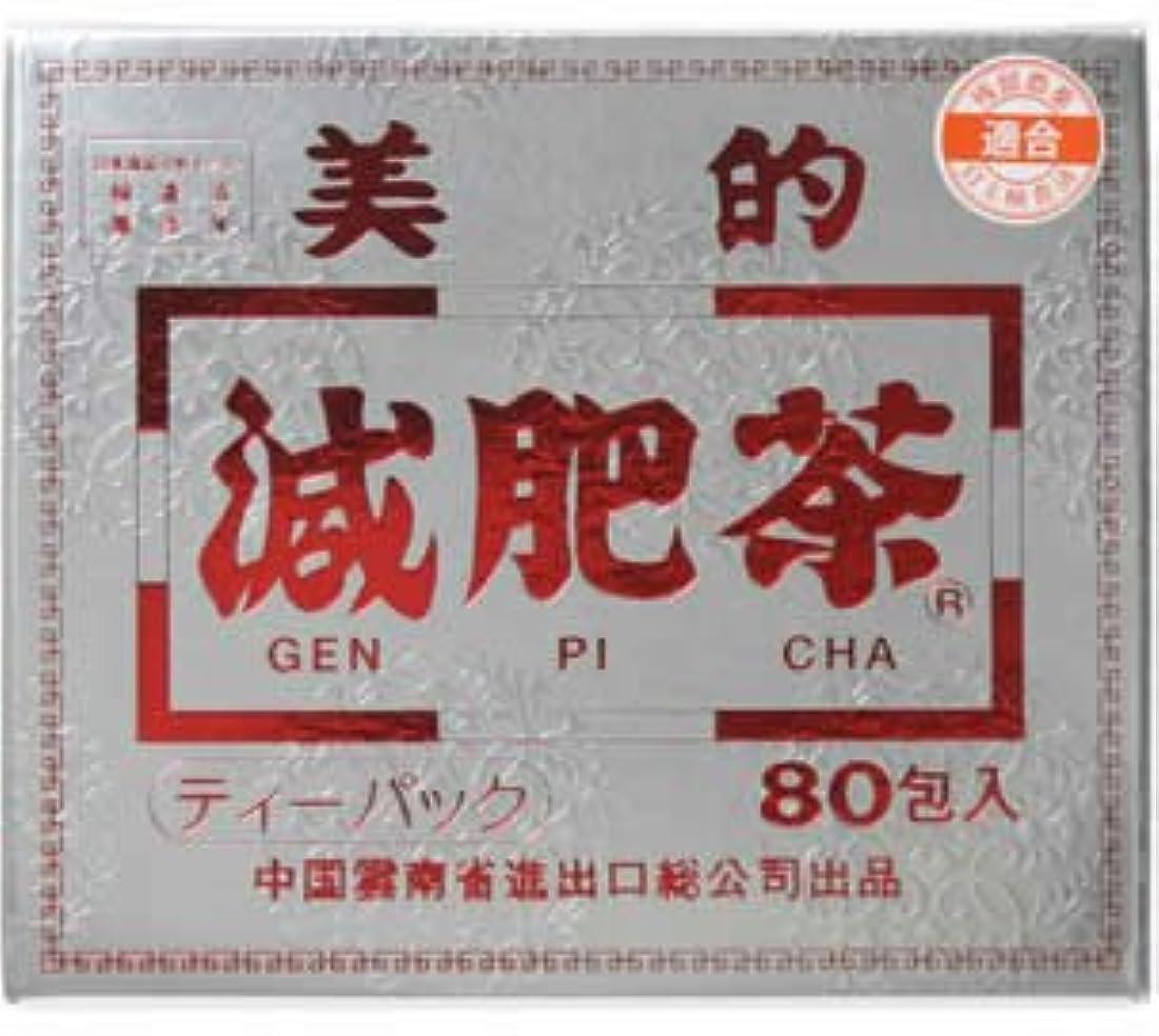 踏みつけ貢献する統合するユーワ 美的減肥茶 3g×80包