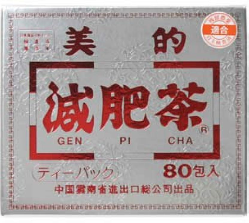 栄光扇動素晴らしいですユーワ 美的減肥茶 3g×80包