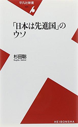 「日本は先進国」のウソ (平凡社新書)の詳細を見る
