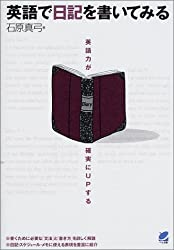 英語で日記を書いてみる―英語力が確実にUPする