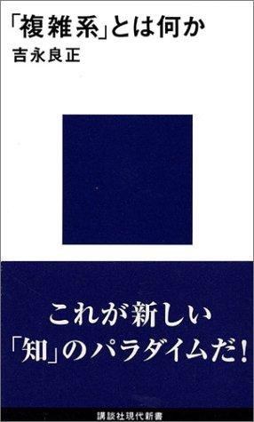 「複雑系」とは何か (講談社現代新書)の詳細を見る
