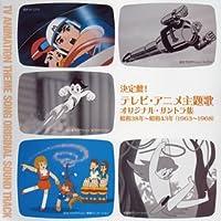 決定盤!テレビ・アニメ主題歌 オリジナル・サントラ集 昭和38年~昭和43年(1963-1968)