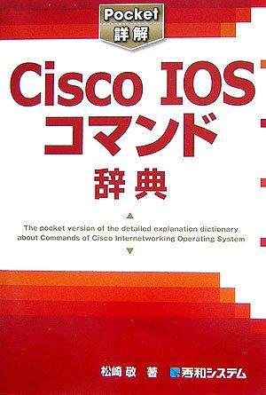 Pocket詳解CiscoIOSコマンド辞典の詳細を見る