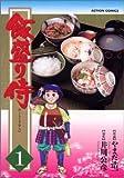飯盛り侍 / 井川 公彦 のシリーズ情報を見る