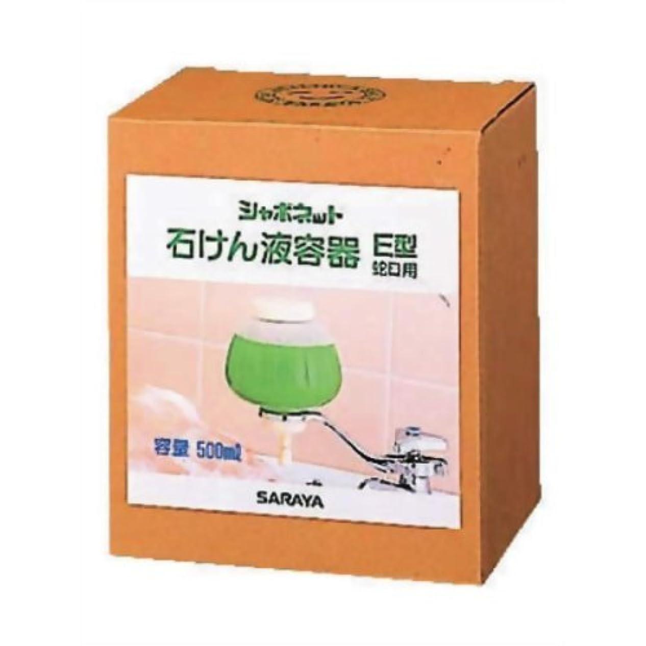つづり完璧ホースシャボネット石鹸液容器 500mLE型蛇口用 21450/63828559 サラヤ