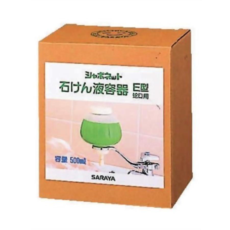 前投薬のために信仰シャボネット石鹸液容器 500mLE型蛇口用 21450/63828559 サラヤ
