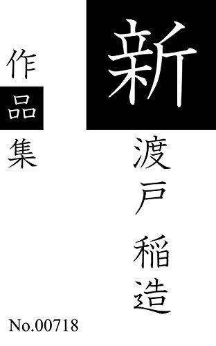 新渡戸稲造作品集: 全21作品を収録 (青猫出版)の詳細を見る
