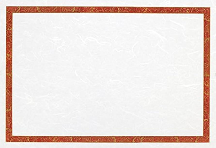 カタログ発生器船尾若泉漆器 和紙テーブルマット 尺3寸長手雲流和紙敷マット 縁飾りシリーズ 青海波 雲流入 100枚入 B-20-24